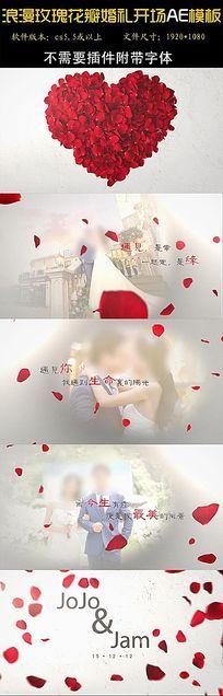 浪漫玫瑰花瓣婚礼开场片头ae模板