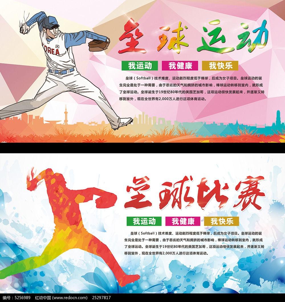 垒球比赛海报设计图片