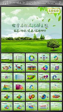 绿色环保PPT模版设计