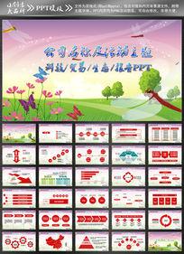 绿色生态ppt设计模板