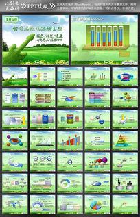 绿色艺术ppt设计