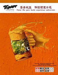 森林啤酒宣传海报