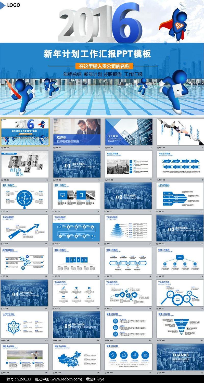 商业策划书创业计划项目投资模板ppt