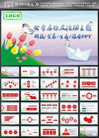 生态贸易ppt设计模板