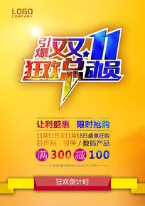 双11狂欢总动员海报设计