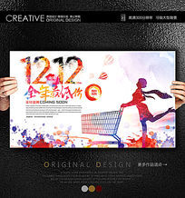 水墨风双12商场促销海报