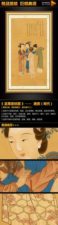 唐寅《孟蜀宫妓图》国画玄关背景墙装饰画