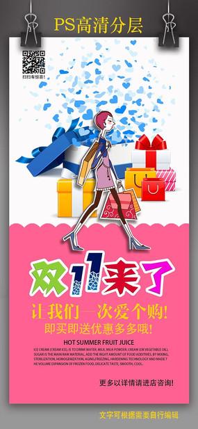 小清新双十一促销海报