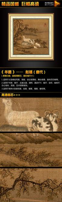 赵福《羊图》国画挂画无框画装饰画