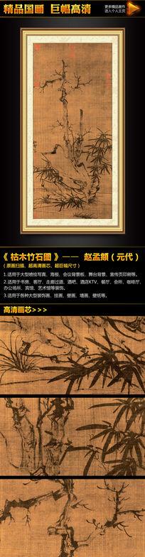 赵孟頫\《枯木竹石图》国画挂画无框画装饰画