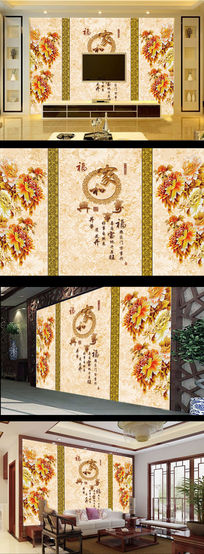 中国风家和万事兴3D电视背景墙