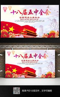 中国风十八届五中全会背景展板设计