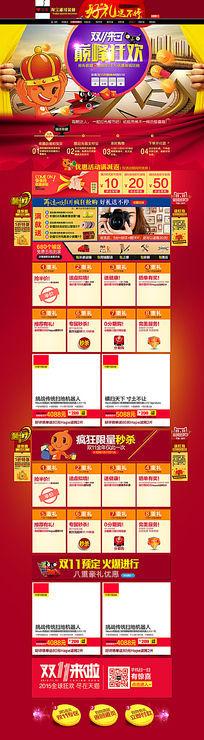 最新高档天猫淘宝双11狂欢节首页装修店铺模板