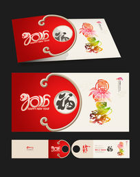 2016新年贺卡模板