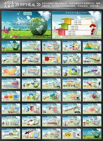 爱护地球资源PPT设计