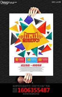 炫彩创意商超双11促销海报设计