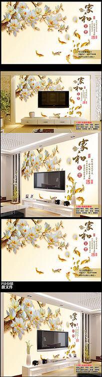 超高清玉兰花浮雕电视背景墙大型壁画