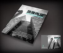 房地产杂志封面设计