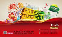 感恩节立体艺术字促销海报