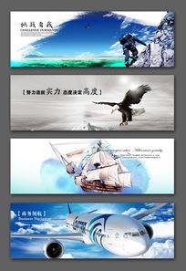 公司网站BANNER高端大气上档次企业banner PSD