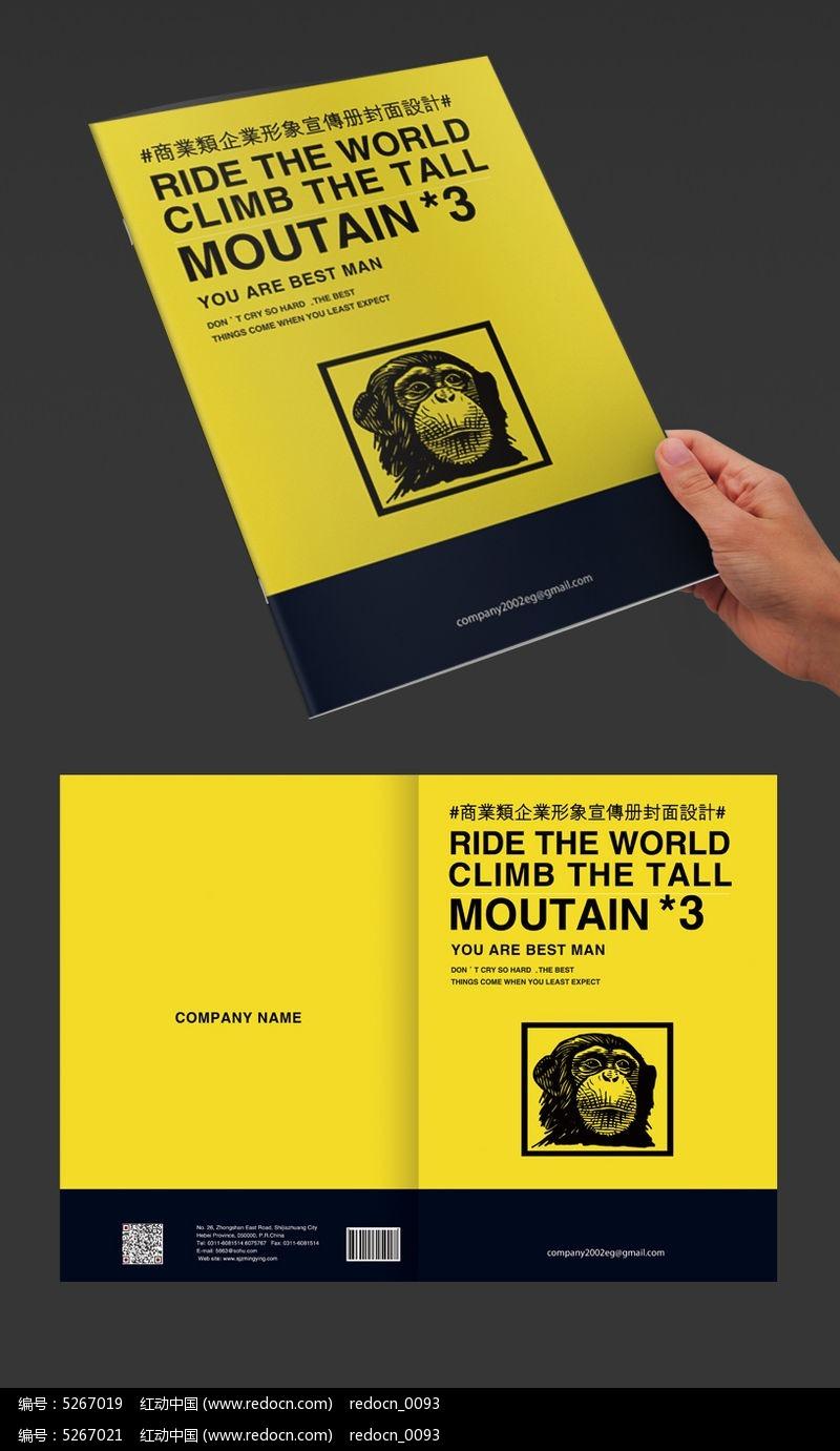 国外经典公司企业宣传册封面设计
