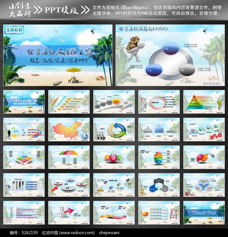海洋风景PPT设计图片