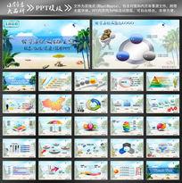 海洋风景PPT设计