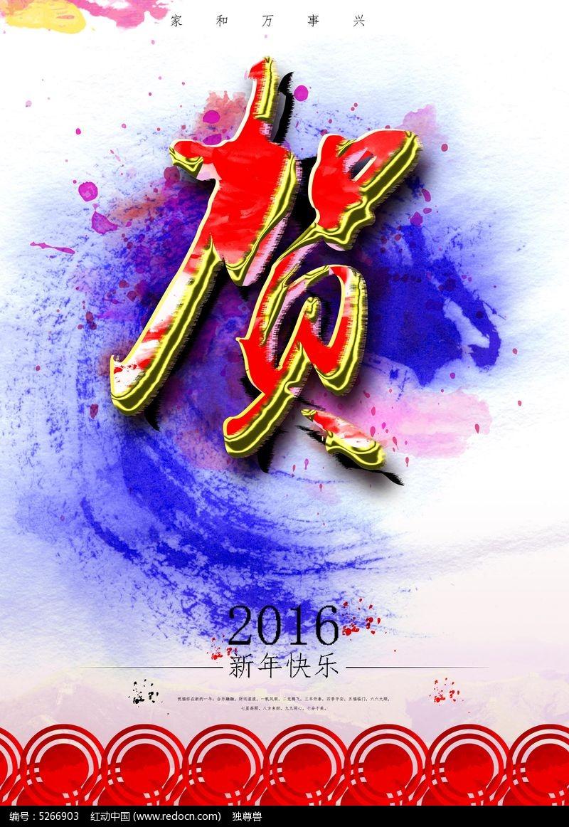 贺新年海报图片
