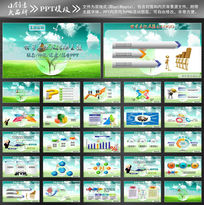 环境保护ppt设计