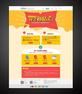 互联网金融P2P送红包专题网页