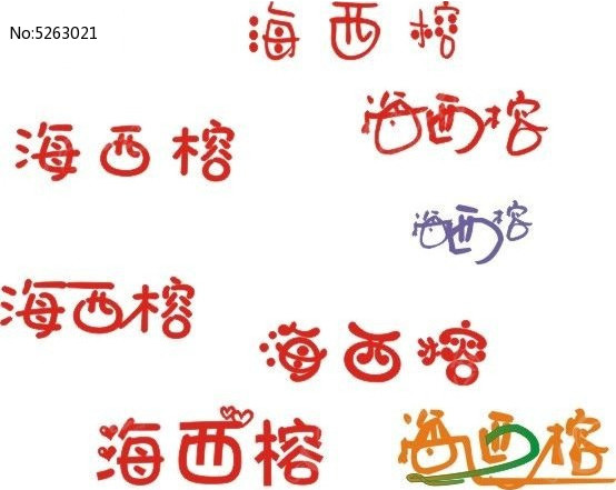 简约食品logo3标志原创设计