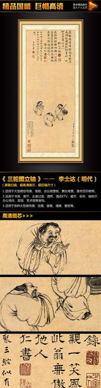 李士达《三驼图》国画挂画无框画装饰画