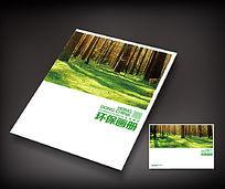 绿化环保封面