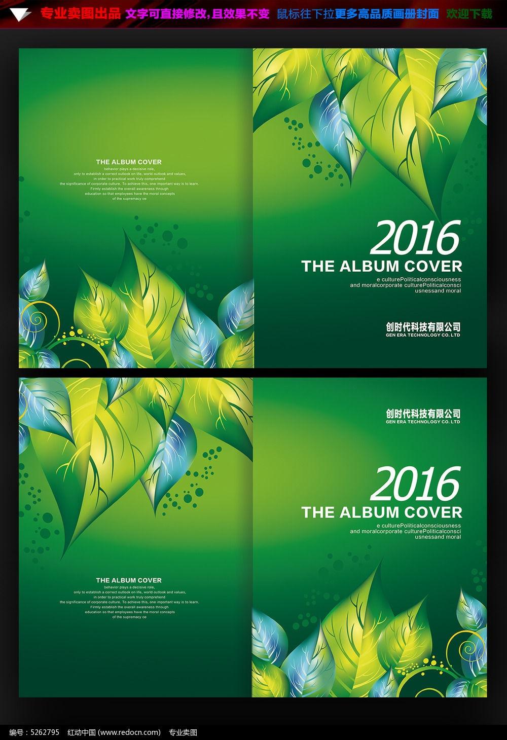 绿色企业画册封面模板