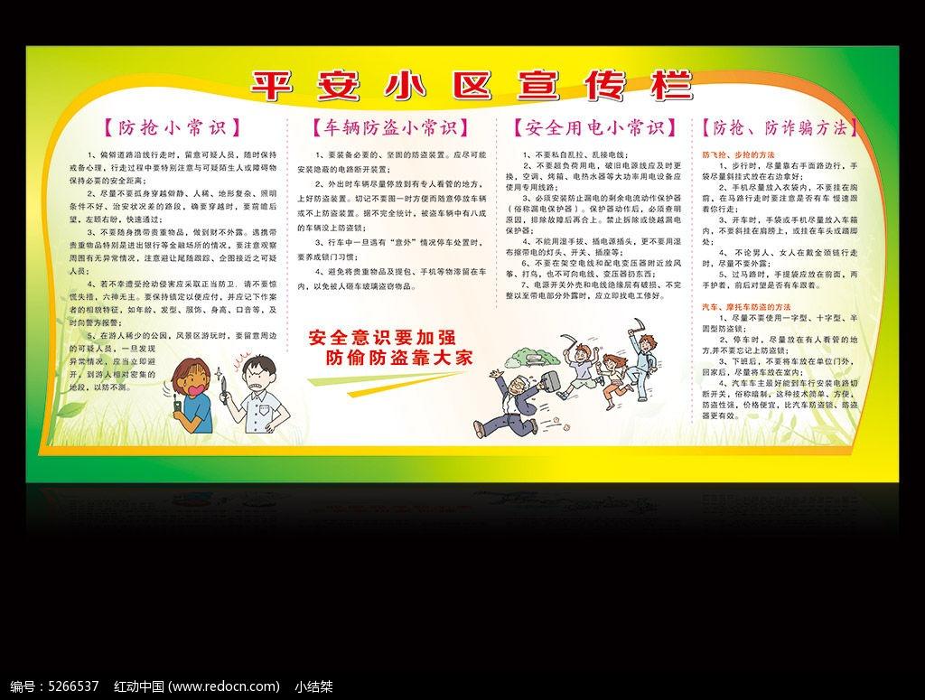 安全社区宣传栏内容_平安小社区宣传栏展板设计_红动网