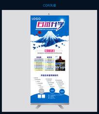 日本留学宣传广告