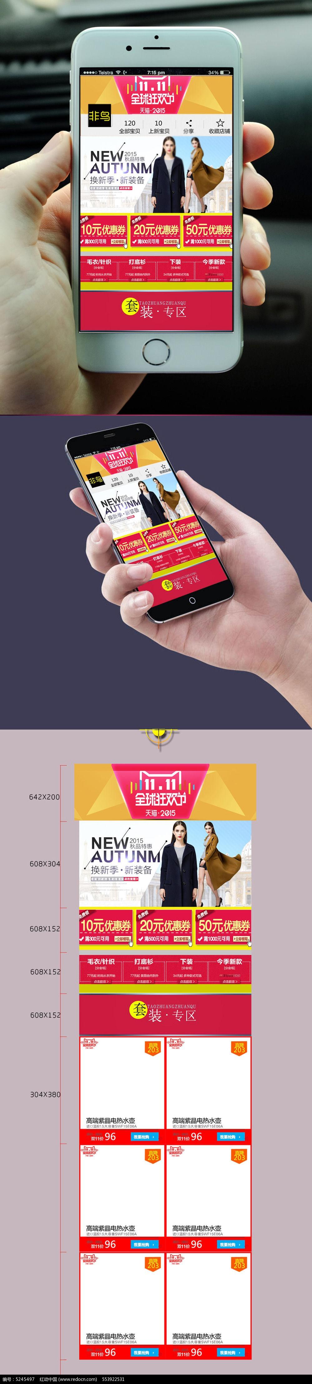 双11手机端店铺首页psd模板图片下载双12手机店铺图片