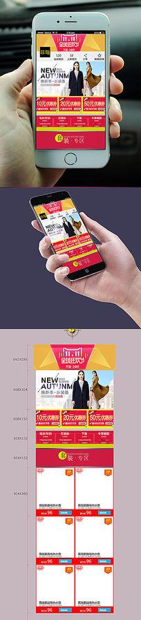 双11手机端店铺首页psd模板图片下载双12手机店铺