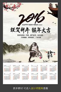 水墨创意2016猴年挂历模板