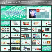 数码科技ppt模板