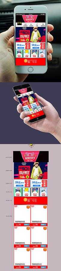 淘宝双12手机端首页装修轮播图海报模板
