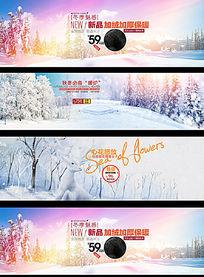淘宝天猫冬季女装男装促销首页轮播海报