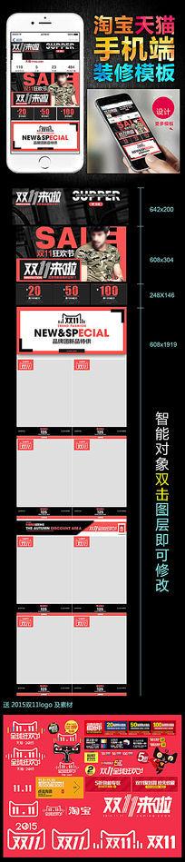 淘宝天猫男装双11手机端首页装修模板