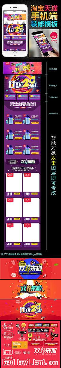 淘宝天猫双11手机端首页装修模板PSD
