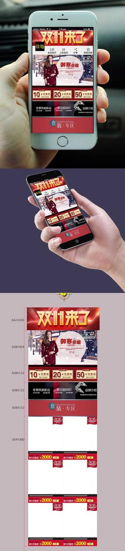淘宝天猫双11手机无线客户端首页模板图片下载淘宝手机端