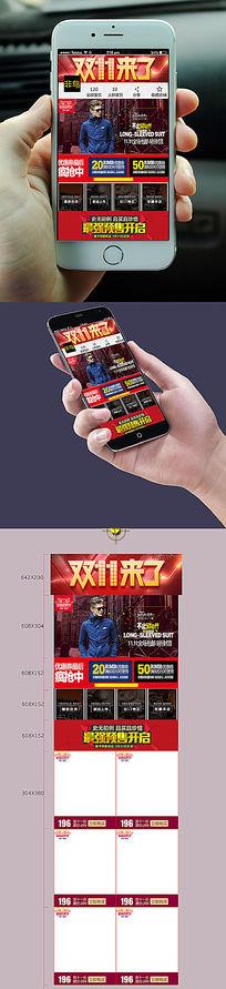 天猫淘宝双11来啦手机端店铺首页psd模板