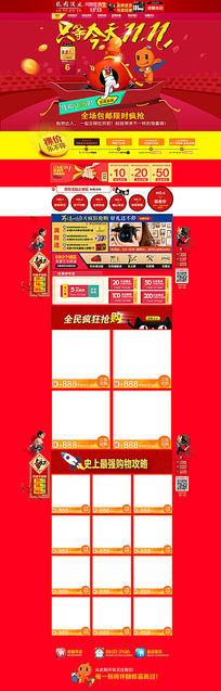 天猫淘宝双11预售首页装修模板图片