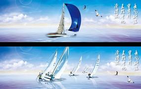 扬帆远航网站banner