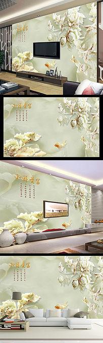玉雕富贵祥和牡丹花鸟电视背景墙