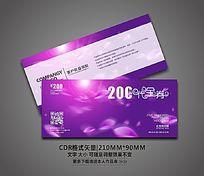 娱乐会所紫色代金券